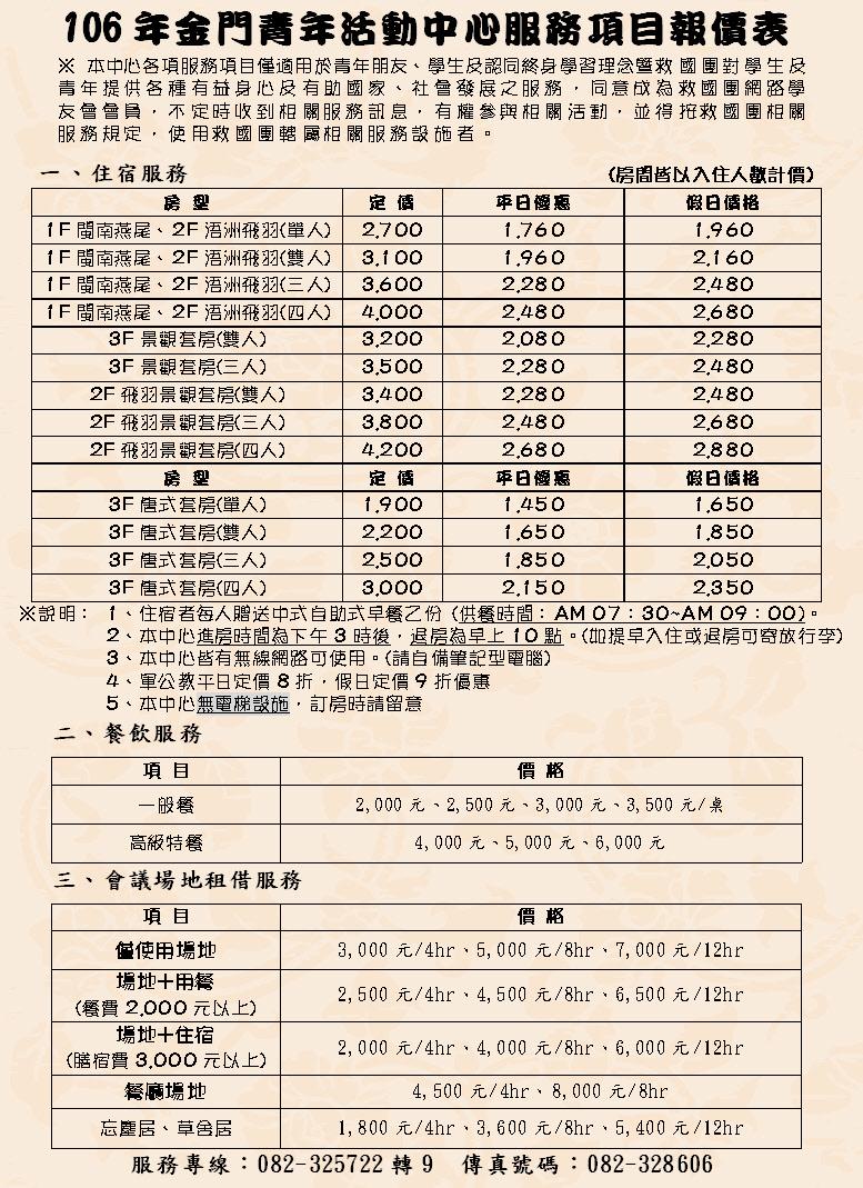 106年價目表